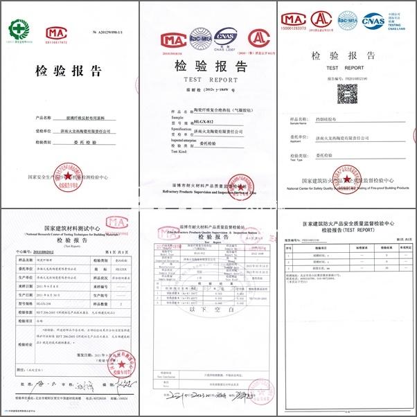 电伴热保温套原材料检测报告